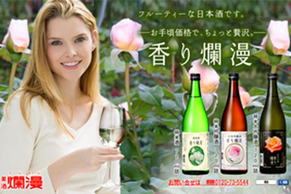日版 爛漫 純米吟釀 清酒 720ml【市集世界 - 日本市集】