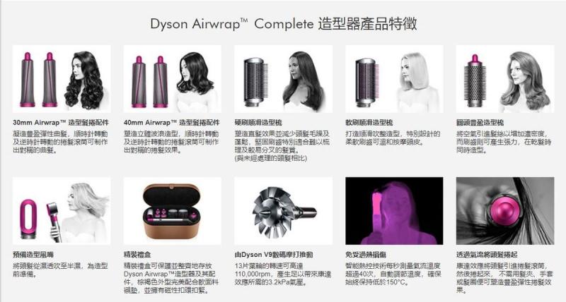 香港行貨 Dyson Airwrap Complete 七配件裝
