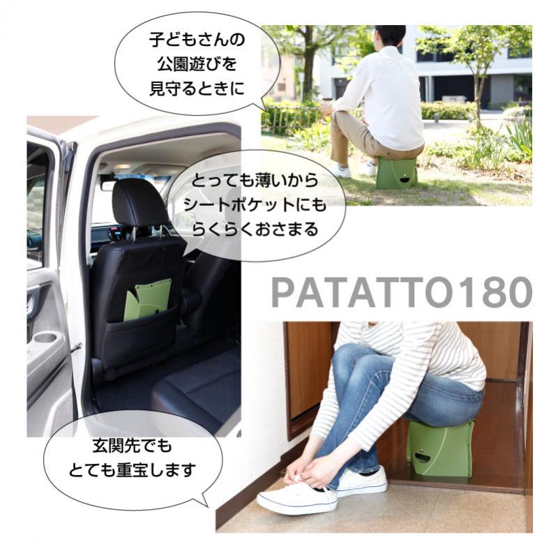 日本PATATTO-180 折疊椅 [5色]