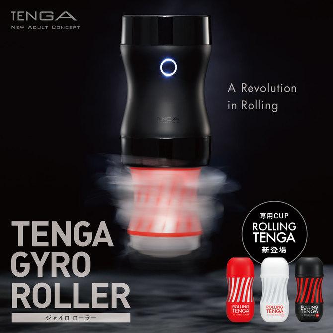 Tenga Gyro Roller 陀螺滾輪