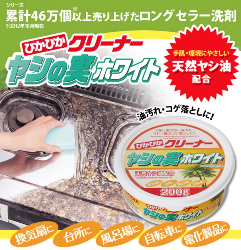Aimedia 椰子白 萬用強力清潔膏 (棕櫚油精華)