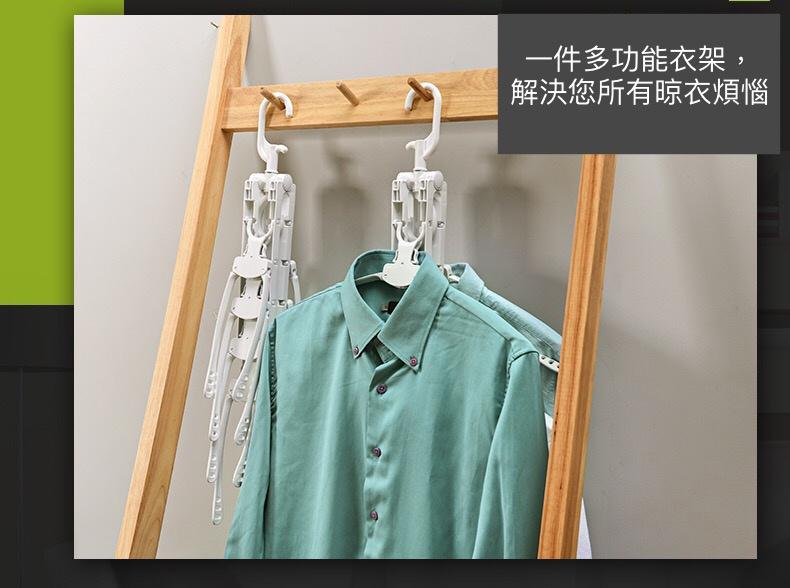 日韓系列 變形金剛摺疊式掛衣架(8合1)