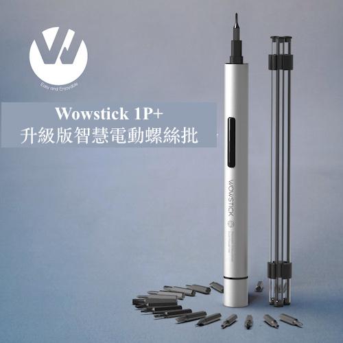 Wowstick 1P+ 升級版智慧電動螺絲批