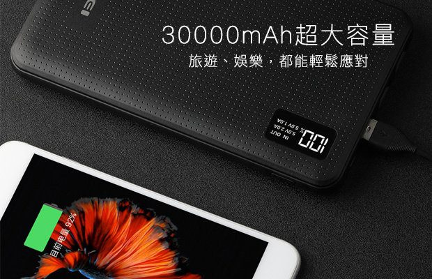 Awei P56K 30000mAh 移動電源 [2色]