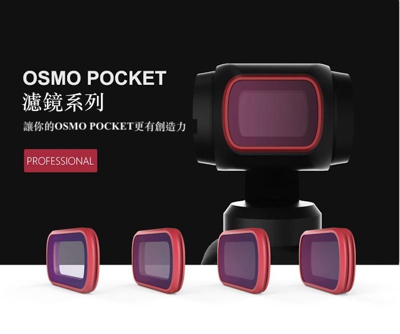 PGYTECH OSMO Pocket專業版ND濾鏡 [4件裝]