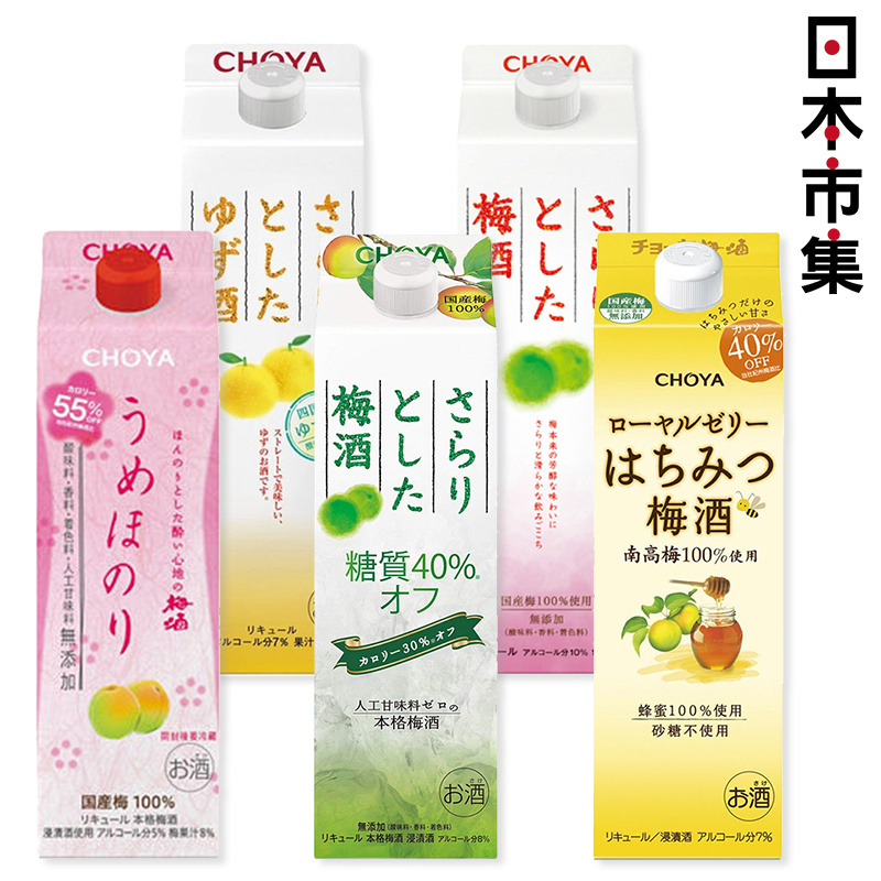 日版 Choya 5款紙盒裝梅酒 1000mL [混款5支]
