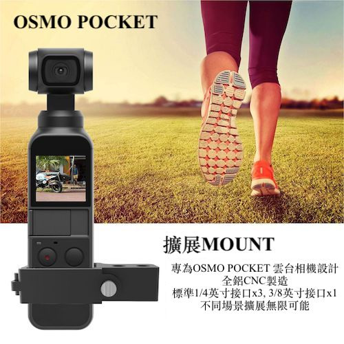 Osmo Pocket 萬用擴展接頭