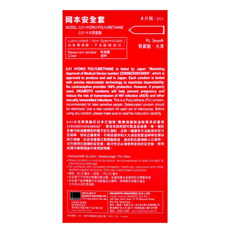 岡本 0.01 水性聚氨酯 4 片裝 PU 安全套