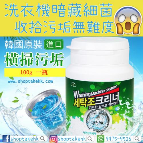 Du Kkeobi 洗衣機清潔粉(100g)