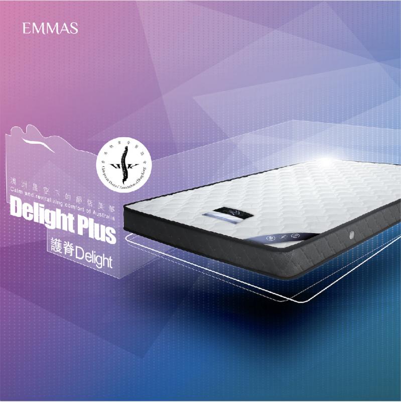 EMMAS澳美斯 - Delight Plus 護脊床褥