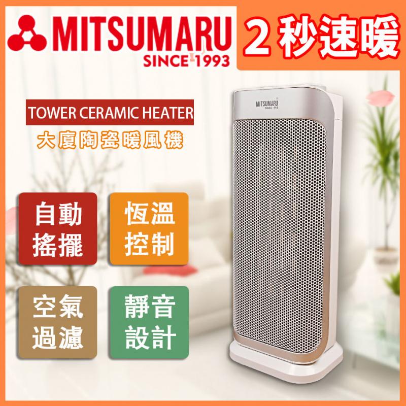 Mitsumaru三源電器TPH-2000 大廈陶瓷暖風機