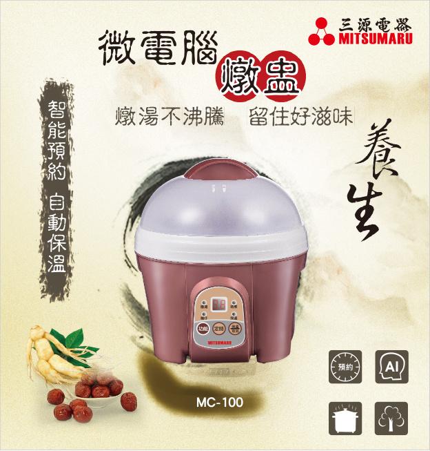 Mitsumaru 三源電器 - MC-100 微電腦燉盅