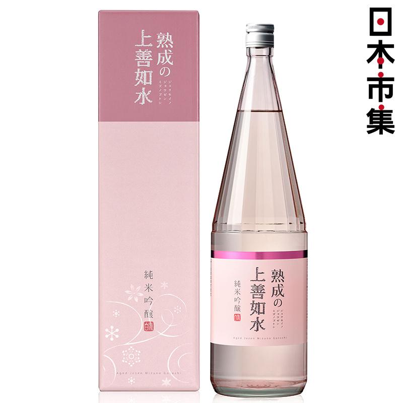 日版 上善如水 熟成純米吟醸 1.8L (獨立禮盒裝)【市集世界 - 日本市集】