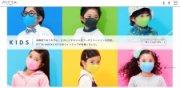 日本 PITTA MASK 兒童款 (女孩) , 3D立體可水洗口罩 (藍/黃/粉紅) (1包3個)