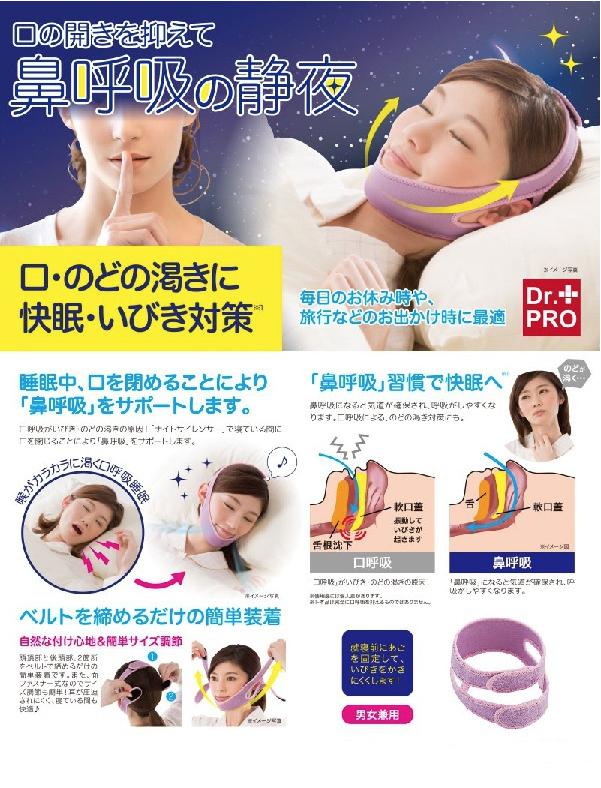 日本熱賣 鼻呼吸之靜夜 止鼻鼾器