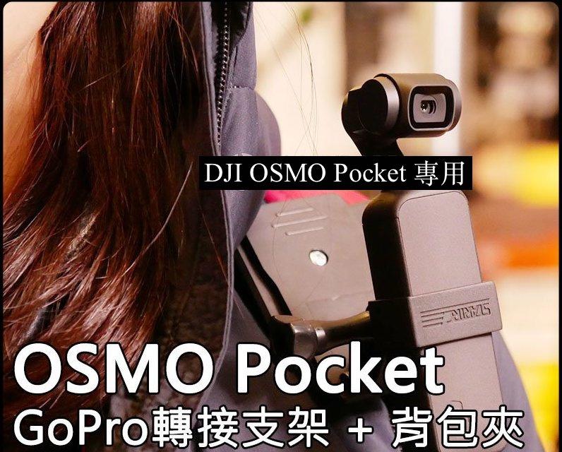 OSMO Pocket 背包夾