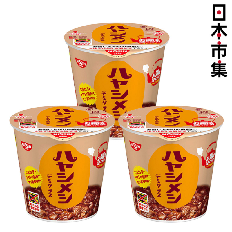 日版日清HayashiMeshi燴汁牛肉飯 103g (3件裝)【市集世界 - 日本市集】