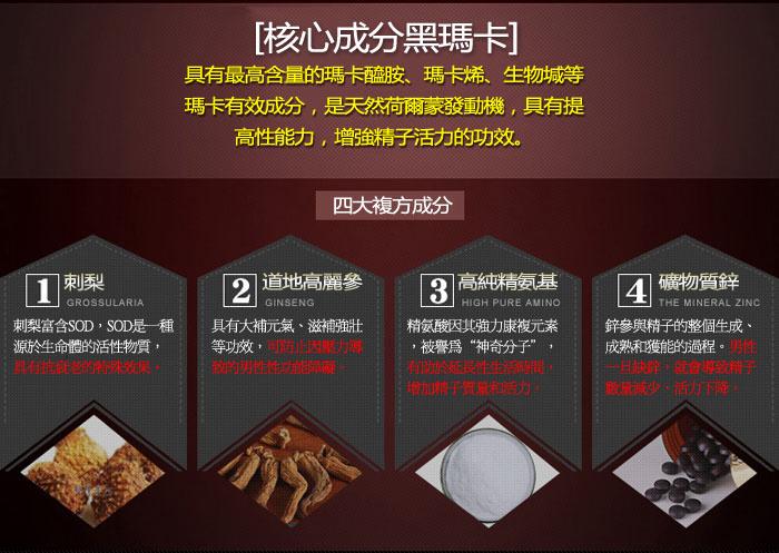 2H&2D 精の自信 黑瑪卡複合營養丸 (120粒)