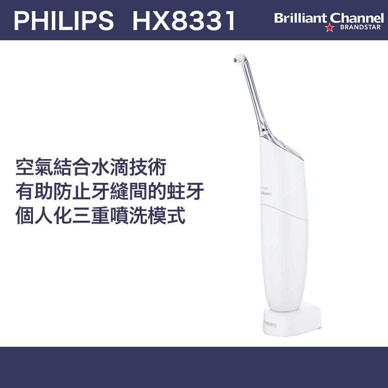 水牙線推薦   Philips HX8331 AirFloss Pro/Uitra 水牙線機