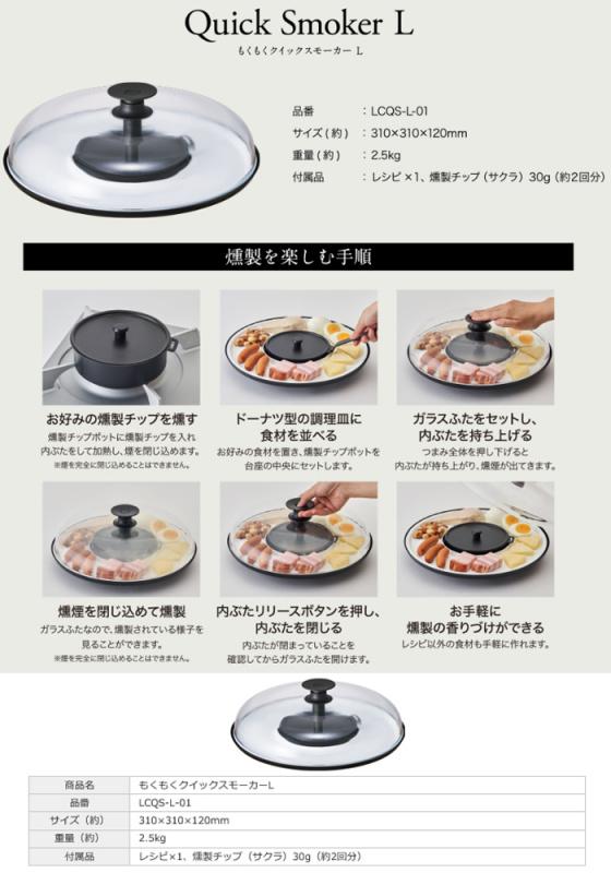 日本Quick smoke 燻製器