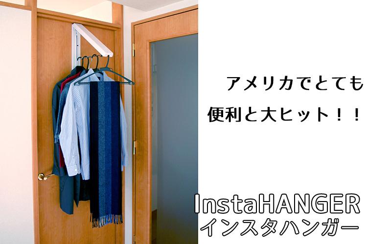 日本InstaHANGER掛衣架