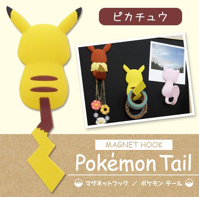 日本 Pokémon 比卡超磁吸掛勾