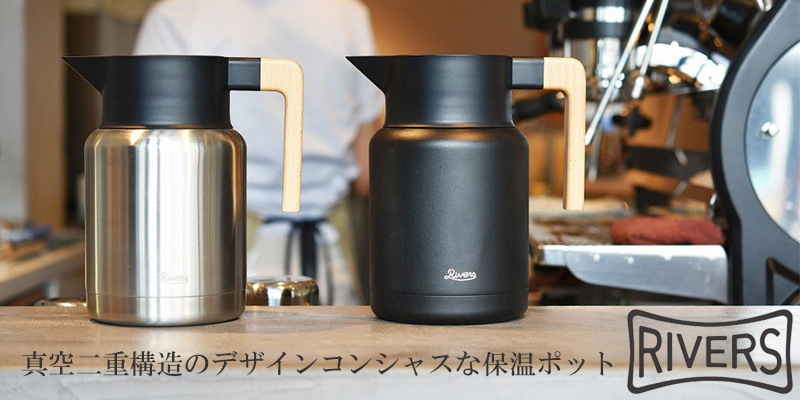 日本RIVERS真空断熱保溫水壺 [2色]