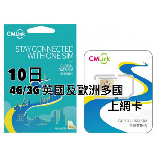 中國移動 - 中國移動 x CMLink 10日英國及40多國及地區歐洲上網卡數據卡Sim卡- 到期日:30/12/2021