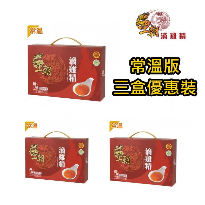 王朝 原味滴雞精 (常溫) [10包裝][三盒優惠套裝]