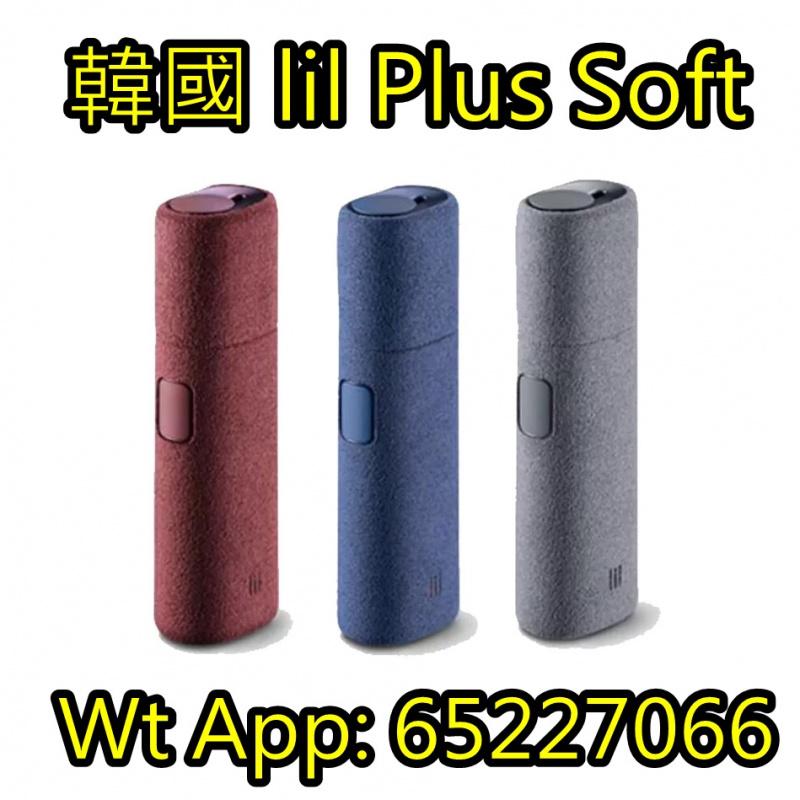 lil Plus SOFT + 布料 限量版 [支援 IQOS PLOOM TECH 彈]Wt app:65227066 🚚全部產品包順豐🚚 🛵可選GOGOVAN 即日送貨🛵