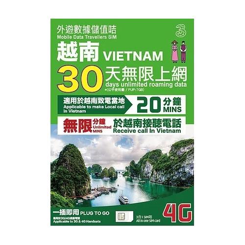 3香港 - 3hk 30日越南4G LTE無限使用上網卡數據卡Sim卡及通話卡 到期日:31/12/2021