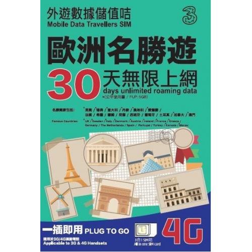 3香港 - 3hk 30日加拿大及15多國及地區歐洲上網卡數據卡Sim卡- 到期日:31/12/2021