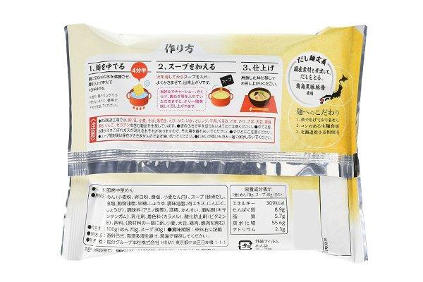 だし麺 - だし麺 黑豚豬骨湯拉麵 100g (2件裝)
