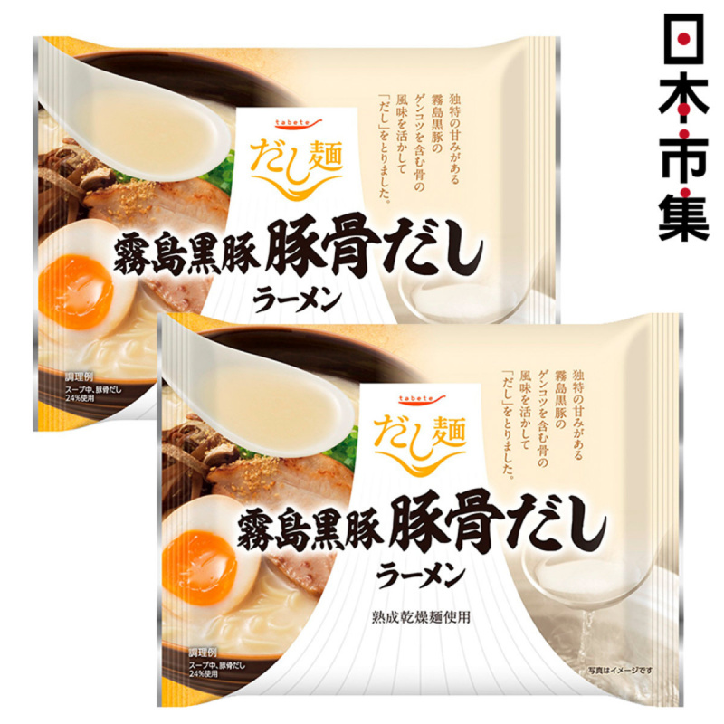 だし麺 黑豚豬骨湯拉麵 100g [2件裝]【市集世界 - 日本市集】
