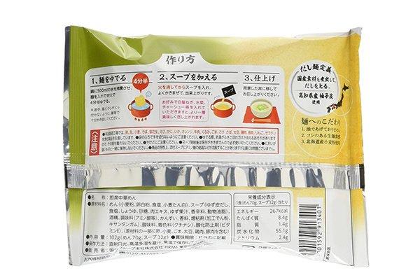 だし麺 - だし麺 高知縣產柚子鹽味湯拉麵 102g (2件裝)