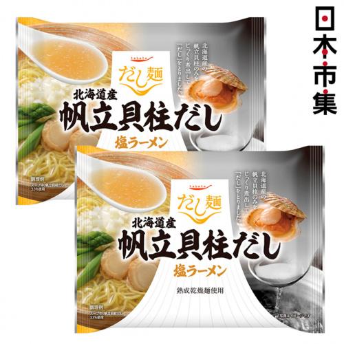 だし麺 北海道產帆立貝鹽味湯拉麵 112g (2件裝)【市集世界 - 日本市集】