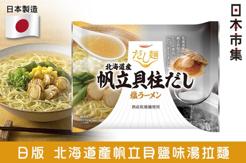 だし麺 北海道產帆立貝鹽味湯拉麵 112g【2件裝】【市集世界 - 日本市集】
