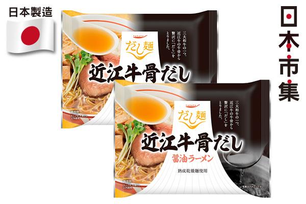 だし麺 - だし麺 近江牛骨醬油味湯拉麵 112g(2件裝)