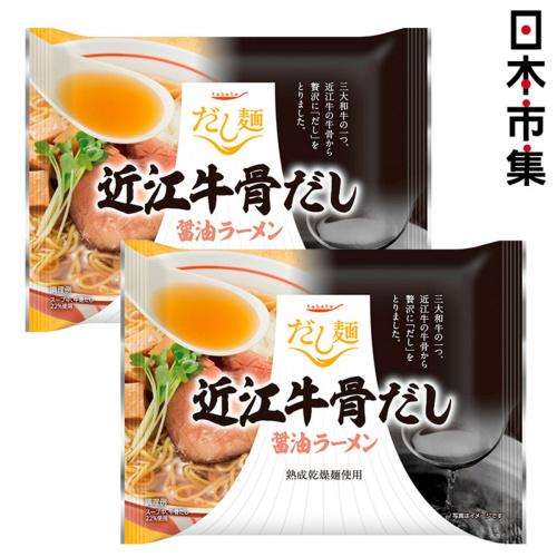 だし麺 近江牛骨醬油味湯拉麵 112g [2件裝]【市集世界 - 日本市集】