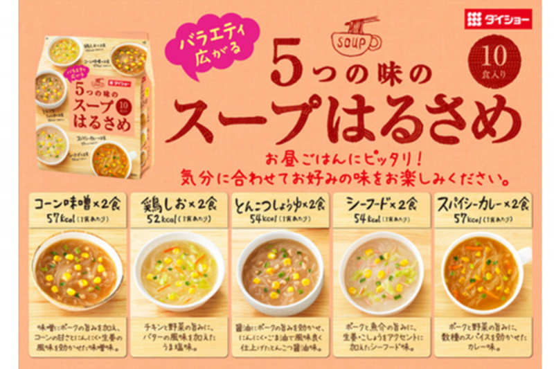 日本大創5種口味即食湯粉絲 (咖哩/玉米味噌/海鮮/豬骨醬油/雞茸)(2件裝)【市集世界 - 日本市集】