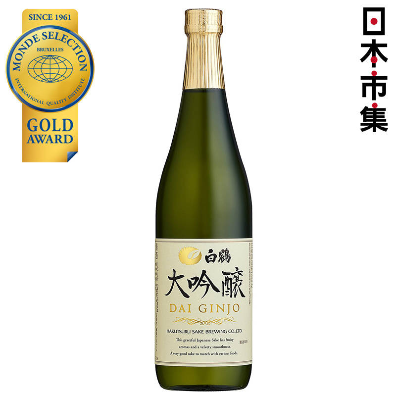 日版 白鶴酒造 (連續8年金賞) 大吟醸 720ml