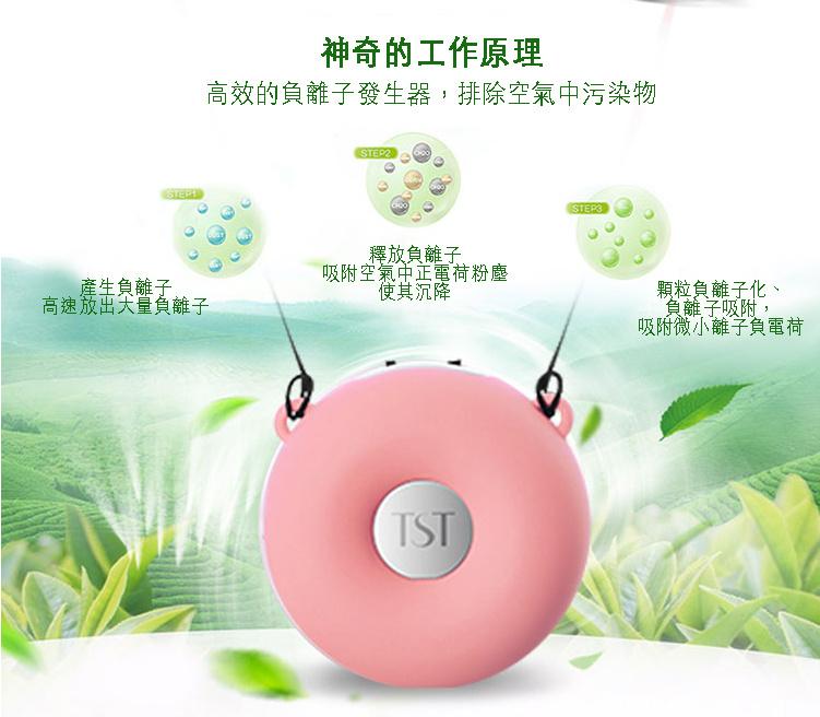 TST 超輕量隨身型空氣清淨機 (兒童/成人版)