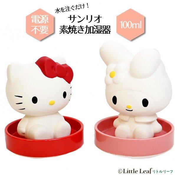 日本SANRIO Melody 素焼き加湿器
