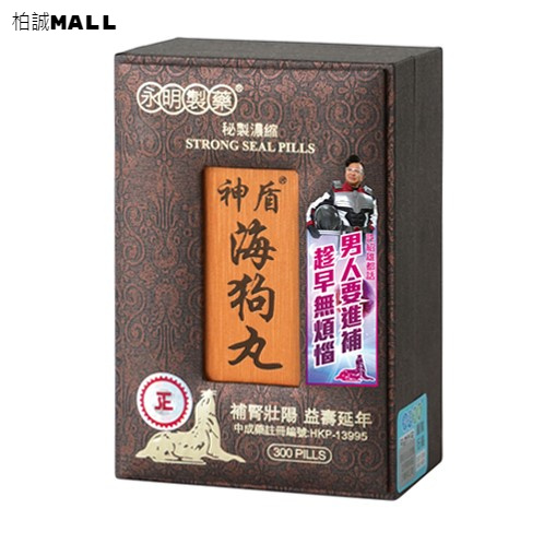 永明製藥 神盾海狗丸 [300粒]