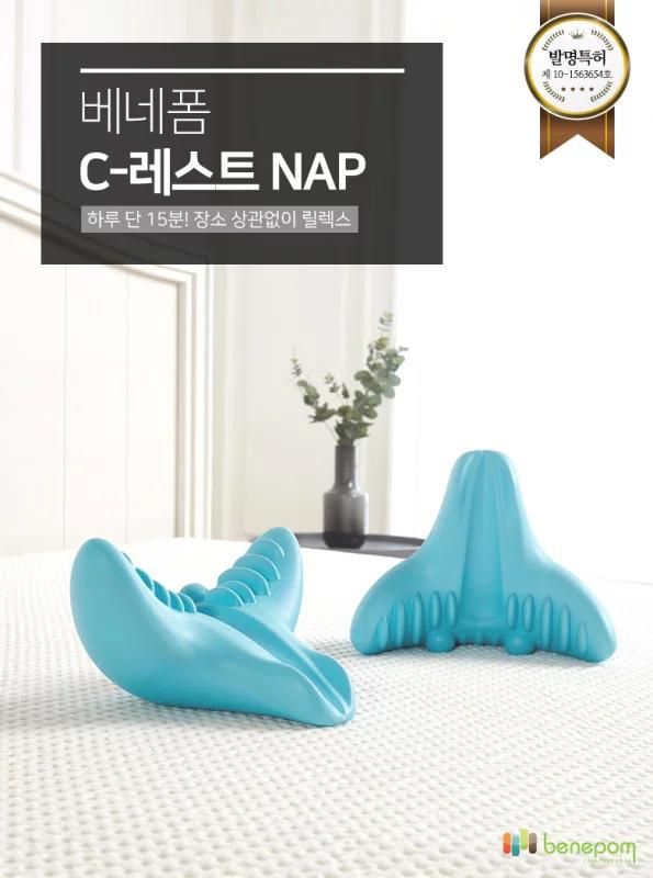 C-Rest 韓國舒緩肩頸酸痛按摩枕