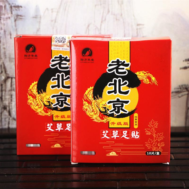 老北京 好睡眠艾草足貼 [1盒10片]