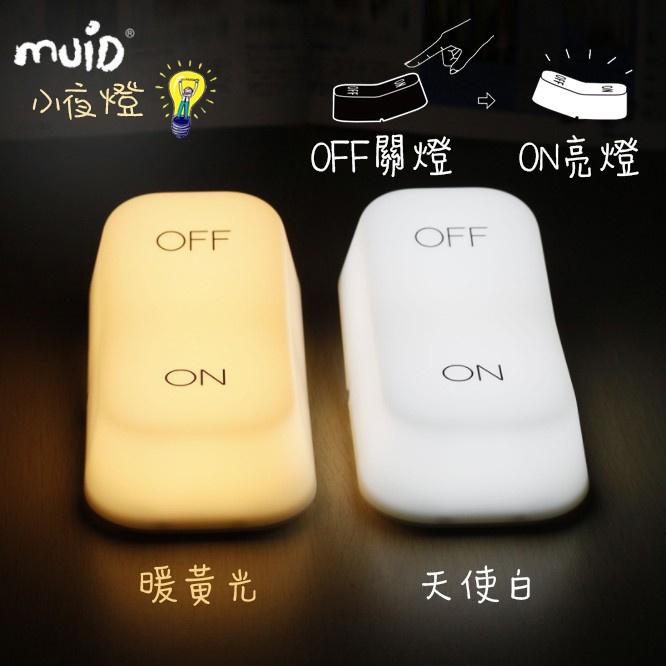 MUID 重力感應開關床頭燈 [2色]