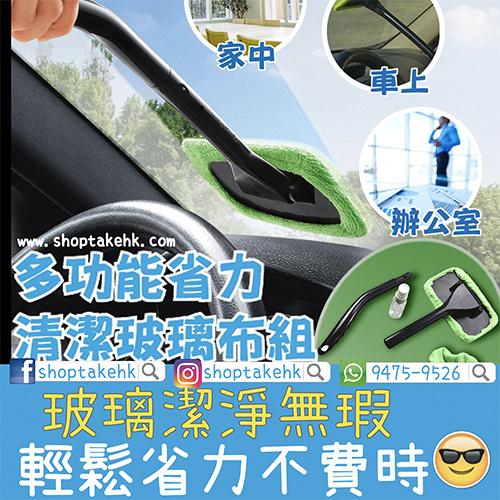 多功能汽車玻璃車窗刷套裝 超細纖維抹布