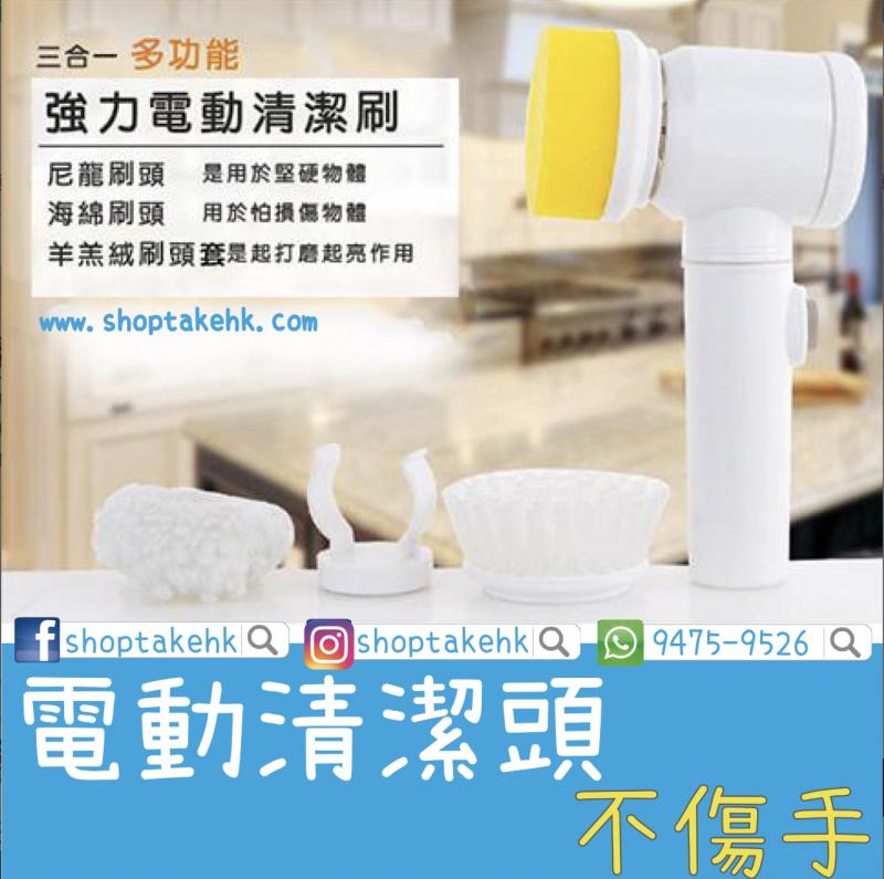 多用途電動清潔刷