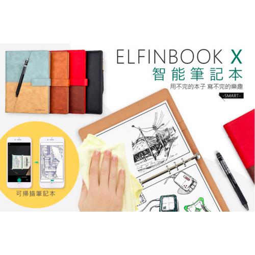 Elfinbook X 智能筆記本 [4款]